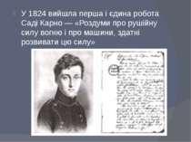 У 1824 вийшла перша і єдина робота Саді Карно— «Роздуми про рушійну силу вог...