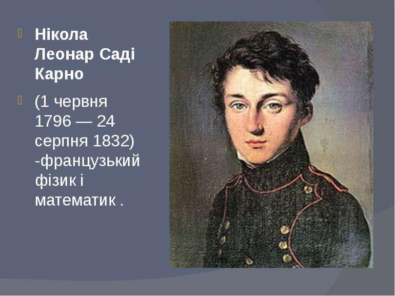 Нікола Леонар Саді Карно (1 червня 1796— 24 серпня 1832) -французький фізик ...