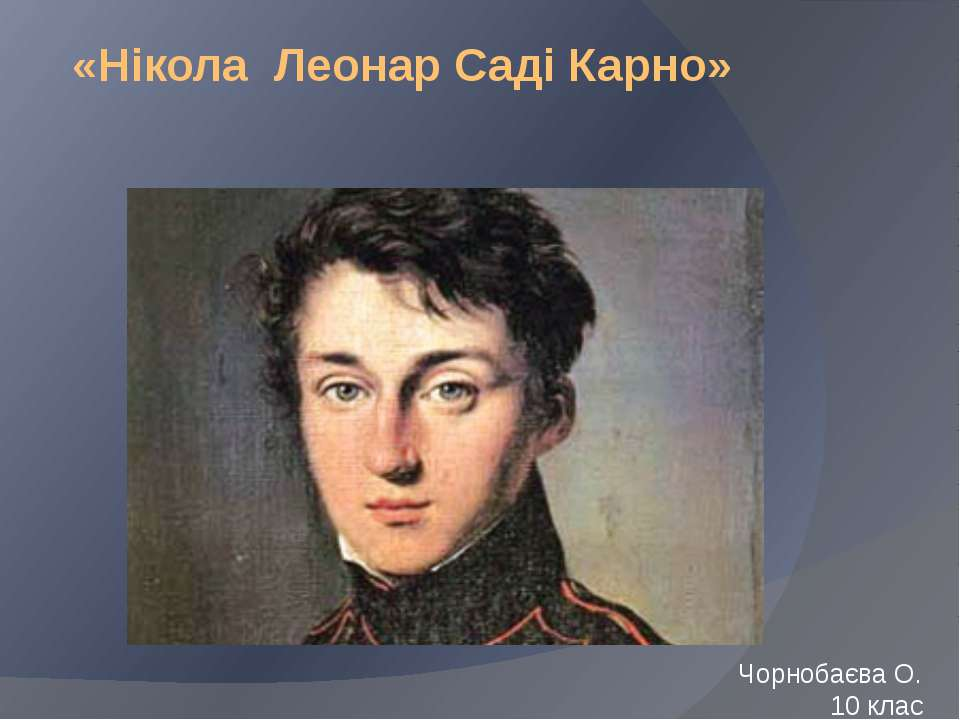 «Нікола Леонар Саді Карно» Чорнобаєва О. 10 клас