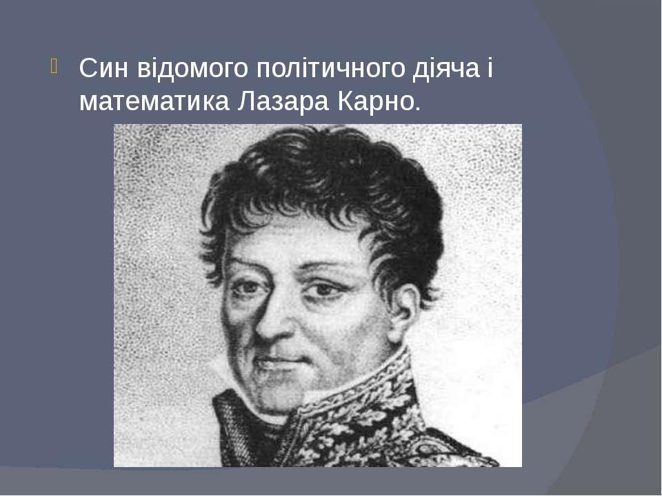 Син відомого політичного діяча і математика Лазара Карно.