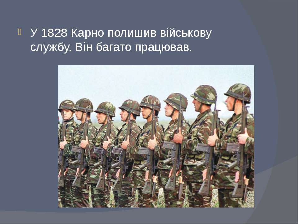 У 1828 Карно полишив військову службу. Він багато працював.