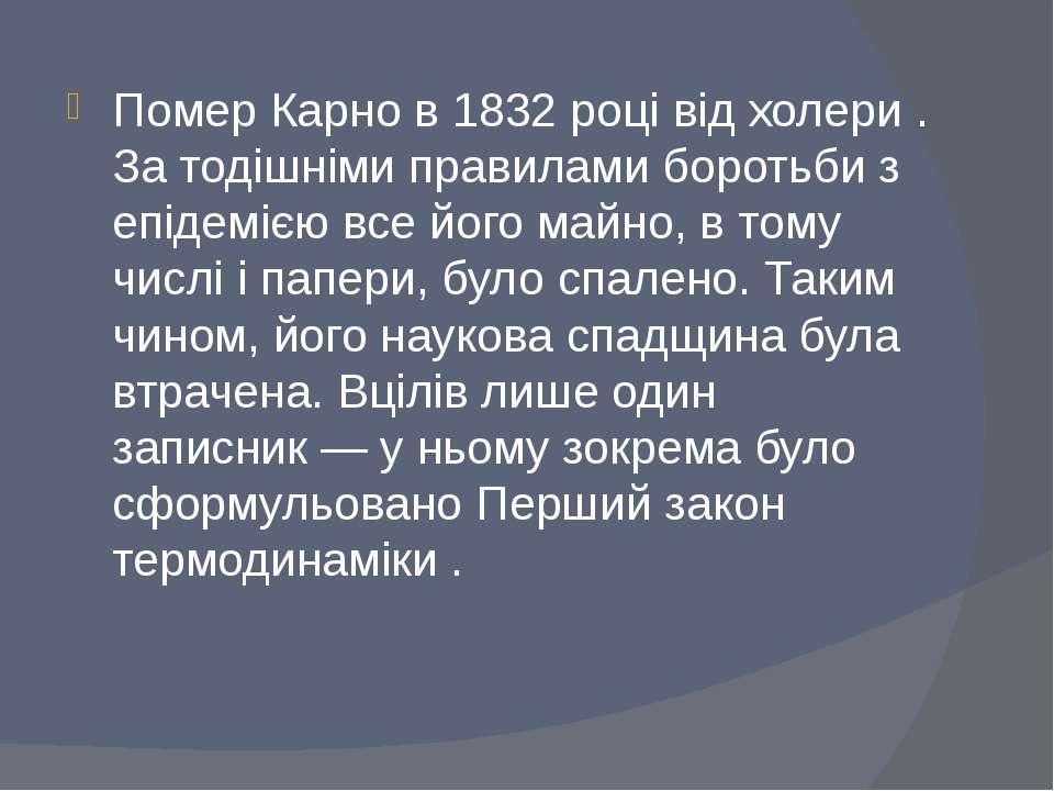 Помер Карно в 1832 році від холери . За тодішніми правилами боротьби з епідем...
