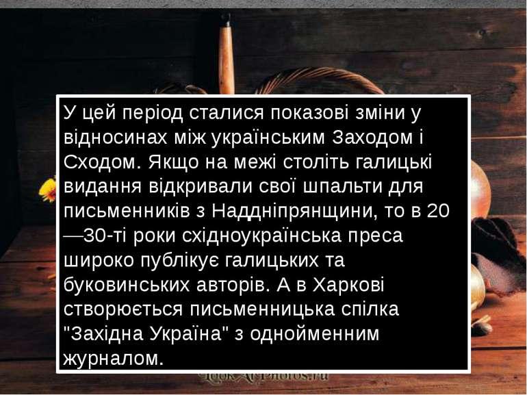 У цей період сталися показові зміни у відносинах між українським Заходом і Сх...