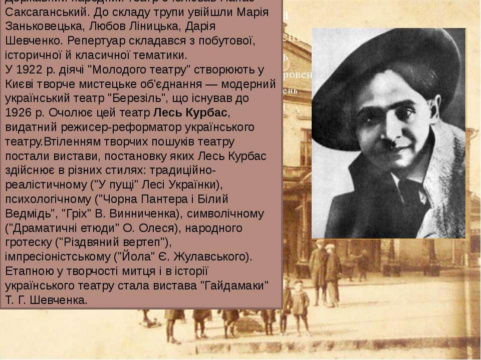 Державний народний театр очолював Панас Саксаганський. До складу трупи увійшл...