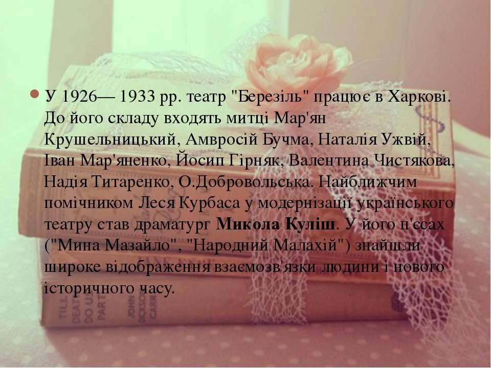 """У 1926— 1933 pp. театр """"Березіль"""" працює в Харкові. До його складу входять ми..."""
