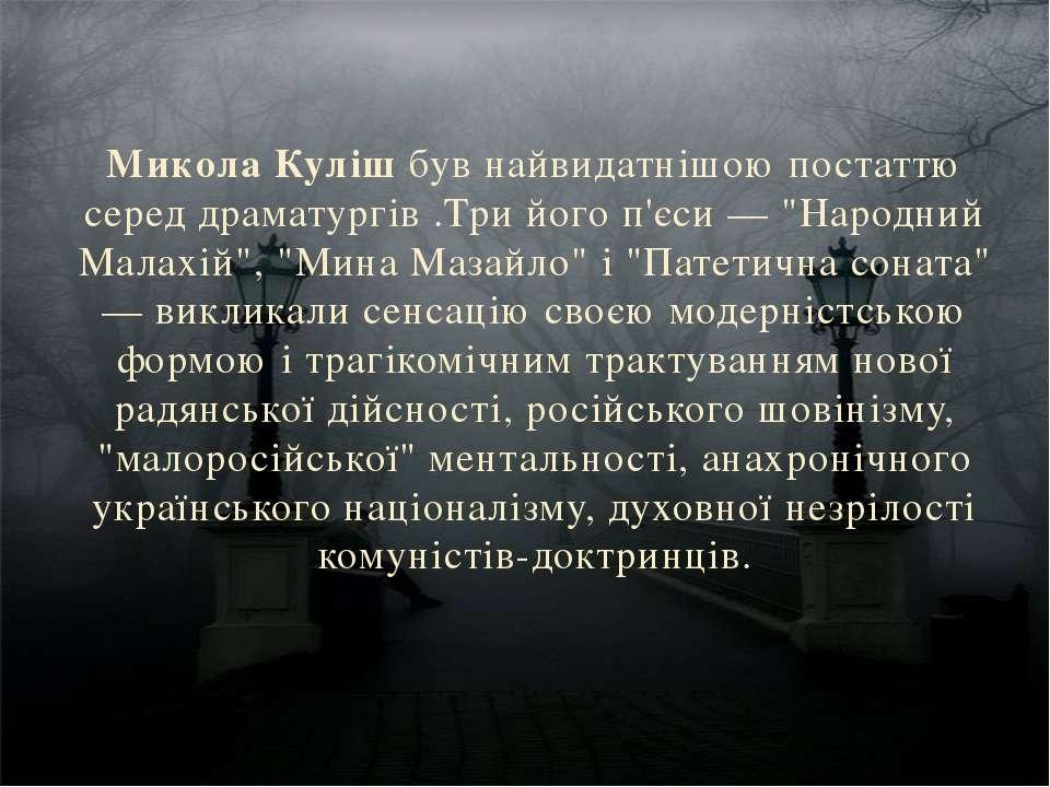 """Микола Куліш був найвидатнішою постаттю cеред драматургів .Три його п'єси — """"..."""
