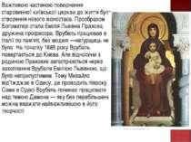 Важливою частиною повернення старовинної київської церкви до життя було створ...