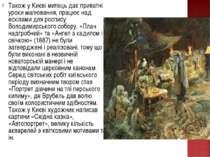 Також у Києві митець дає приватні уроки малювання, працює над ескізами для ро...