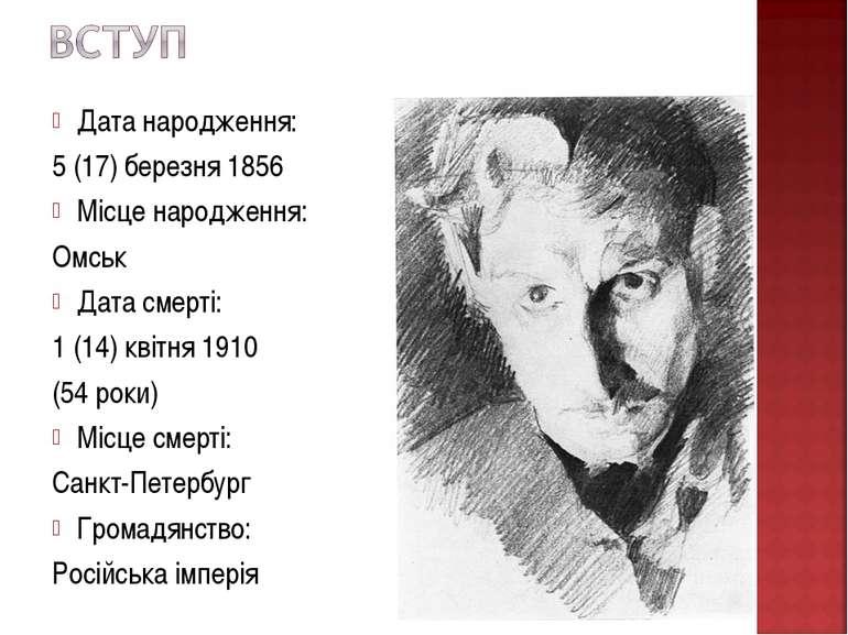 Дата народження: 5 (17) березня 1856 Місце народження: Омськ Дата смерті: 1 (...