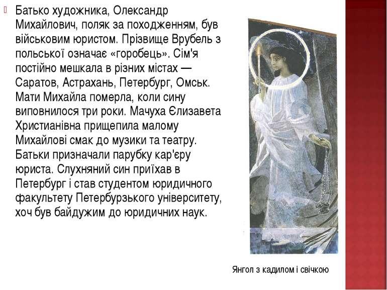 Батько художника, Олександр Михайлович, поляк за походженням, був військовим ...