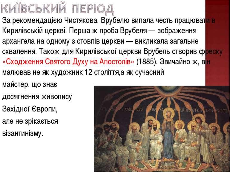 За рекомендацією Чистякова, Врубелю випала честь працювати в Кирилівській цер...
