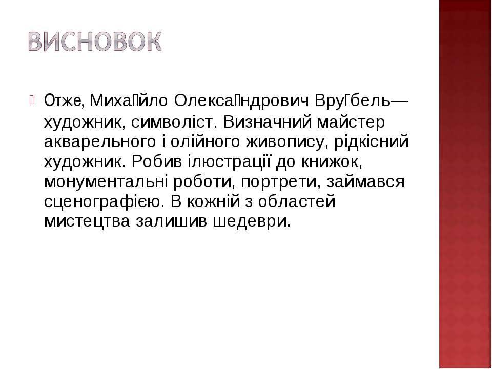 Отже, Миха йло Олекса ндрович Вру бель— художник, символіст. Визначний майсте...