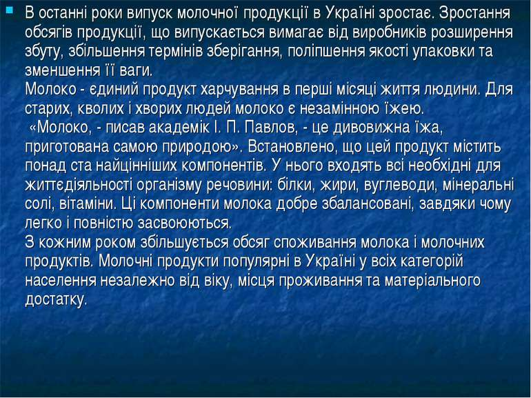В останні роки випуск молочної продукції в Україні зростає. Зростання обсягів...