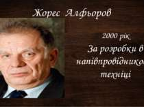 Жорес Алфьоров 2000 рік За розробки в напівпровідниковій техніці