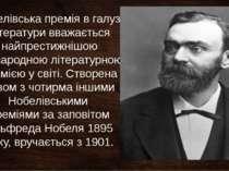 Нобелівська премія в галузі літератури вважається найпрестижнішою міжнародною...