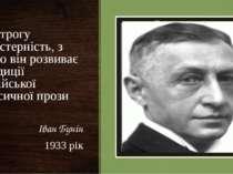 За строгу майстерність, з якою він розвиває традиції російської класичної про...
