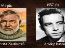 Ернест Хемінгуей Альбер Камю 1954 рік 1957 рік