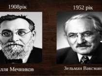 Ілля Мечников Зельман Ваксман 1908рік 1952 рік