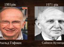 Роальд Гофман Саймон Кузнець 1981рік 1971 рік