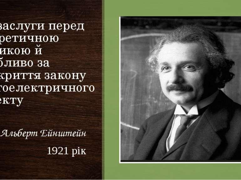За заслуги перед теоретичною фізикою й особливо за відкриття закону фотоелект...