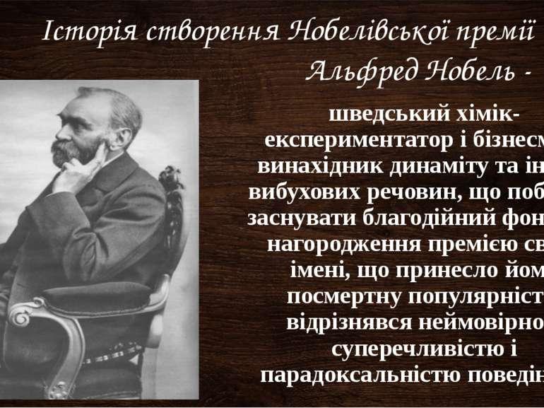 Історія створення Нобелівської премії Альфред Нобель - шведський хімік-експер...