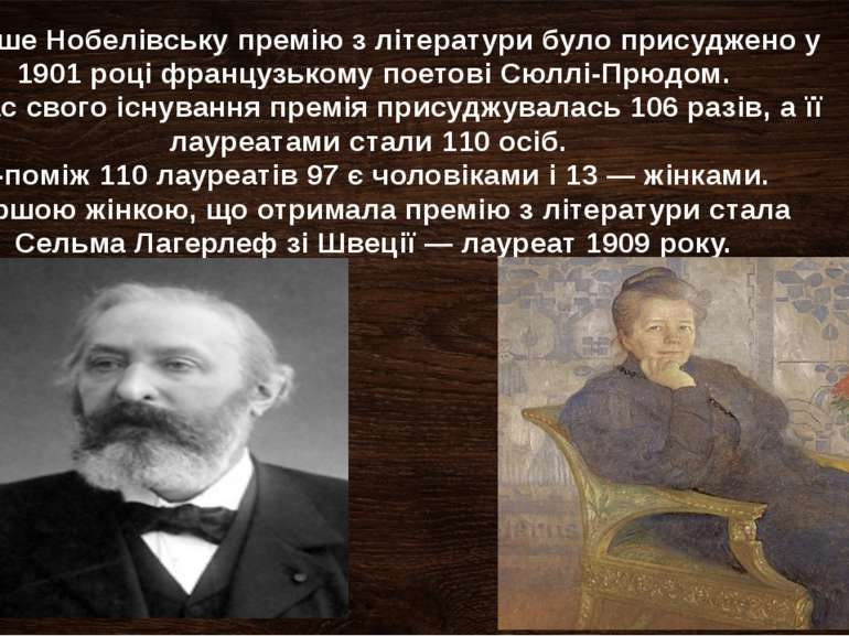 Вперше Нобелівську премію з літератури було присуджено у 1901 році французько...