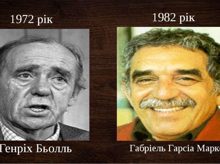 Генріх Бьолль Габріель Гарсіа Маркес 1972 рік 1982 рік