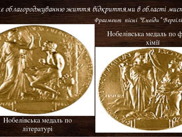 """Нобелівська медаль по літературі Нобелівська медаль по фізиці і хімії """" Сприя..."""
