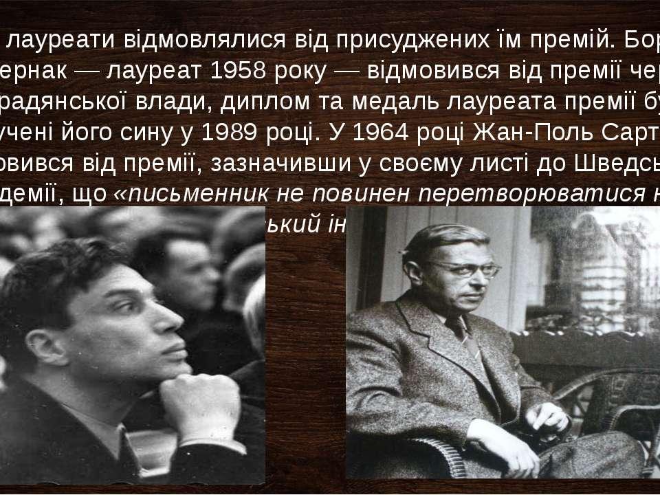 Двічі лауреати відмовлялися від присуджених їм премій. Борис Пастернак— лаур...