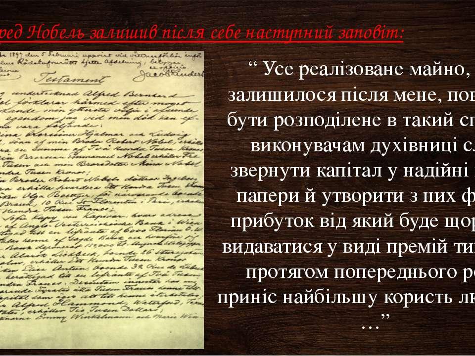 """Альфред Нобель залишив після себе наступний заповіт: """" Усе реалізоване майно,..."""