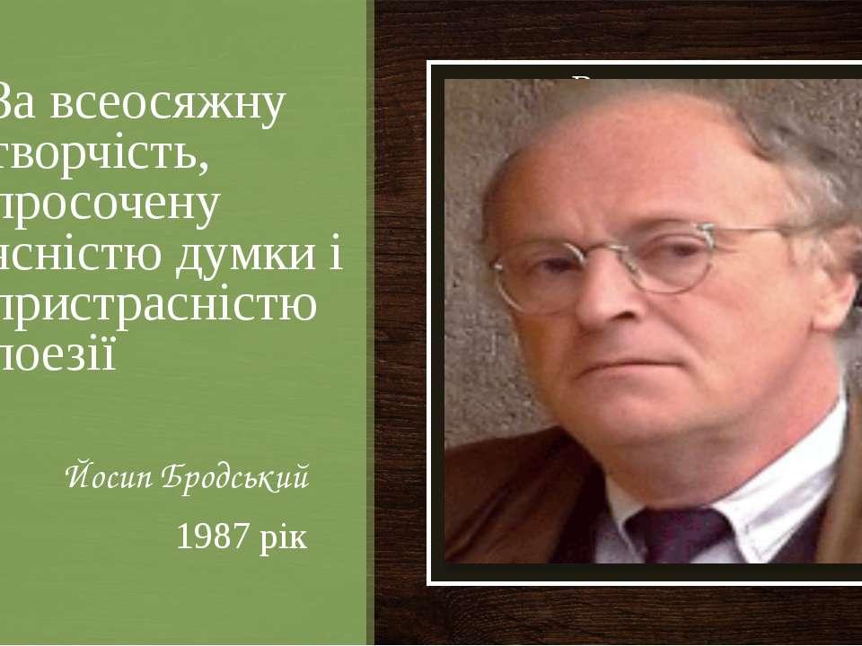За всеосяжну творчість, просочену ясністю думки і пристрасністю поезії Йосип ...