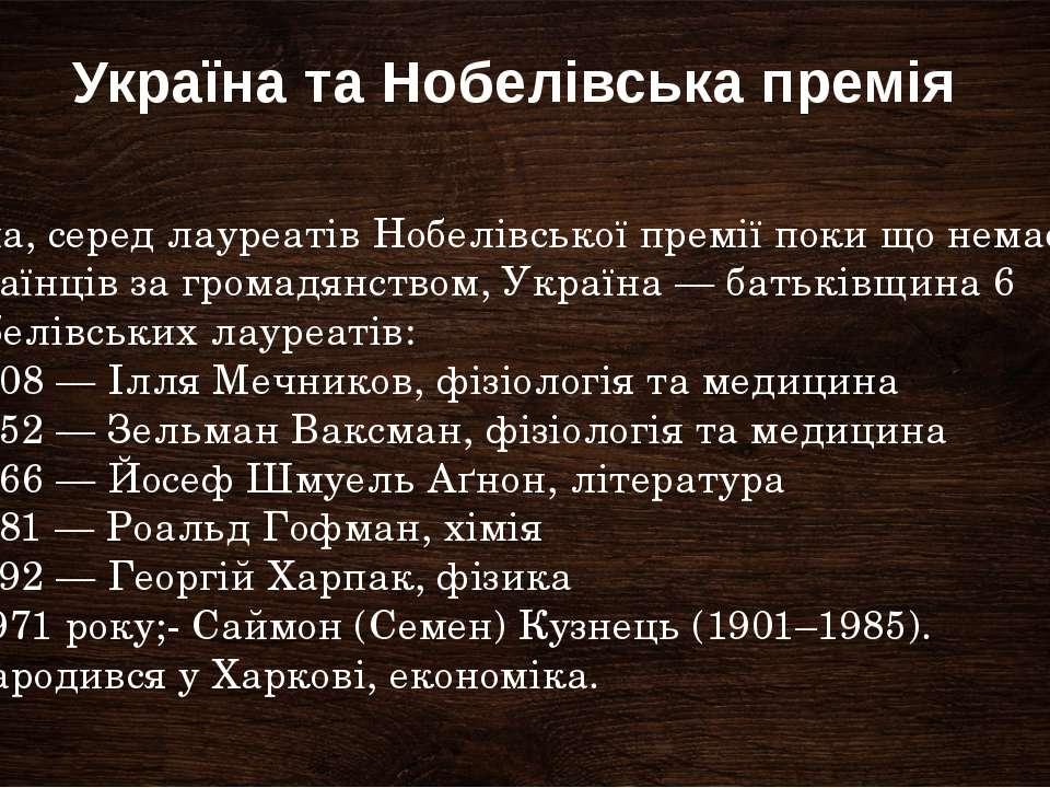 Україна та Нобелівська премія Хоча, серед лауреатів Нобелівської премії поки ...