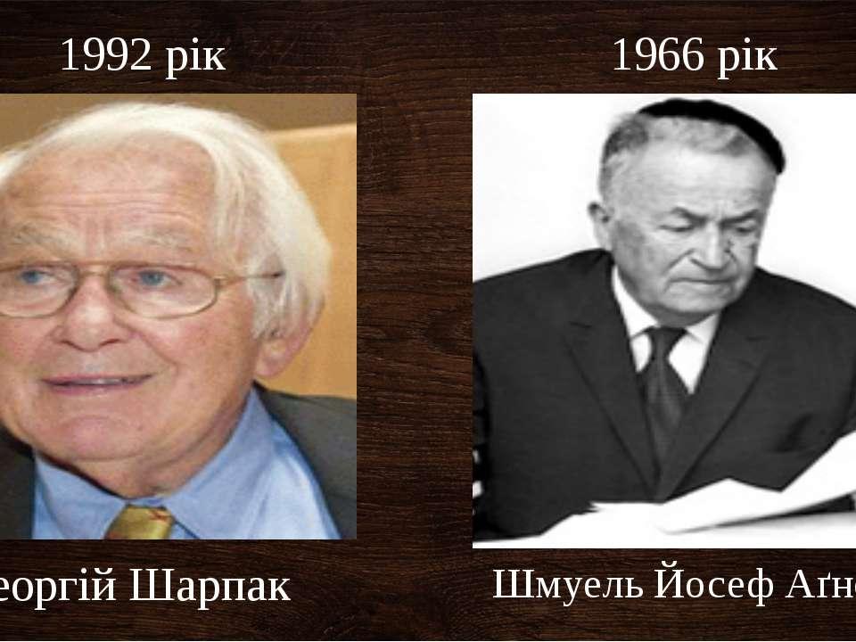Георгій Шарпак Шмуель Йосеф Аґнон 1992 рік 1966 рік