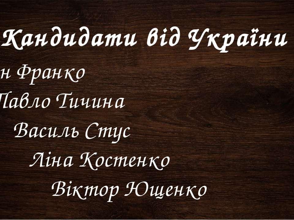 Кандидати від України Іван Франко Павло Тичина Василь Стус Ліна Костенко Вікт...