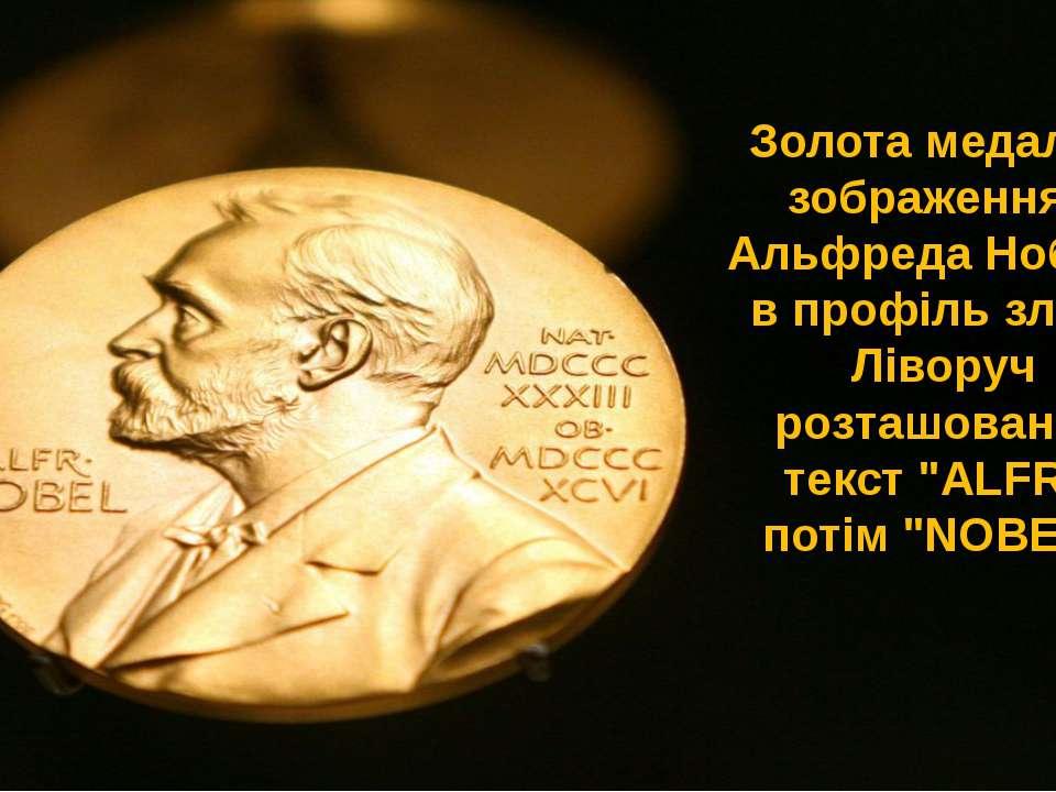 Золота медаль з зображенням Альфреда Нобеля в профіль зліва. Ліворуч розташов...
