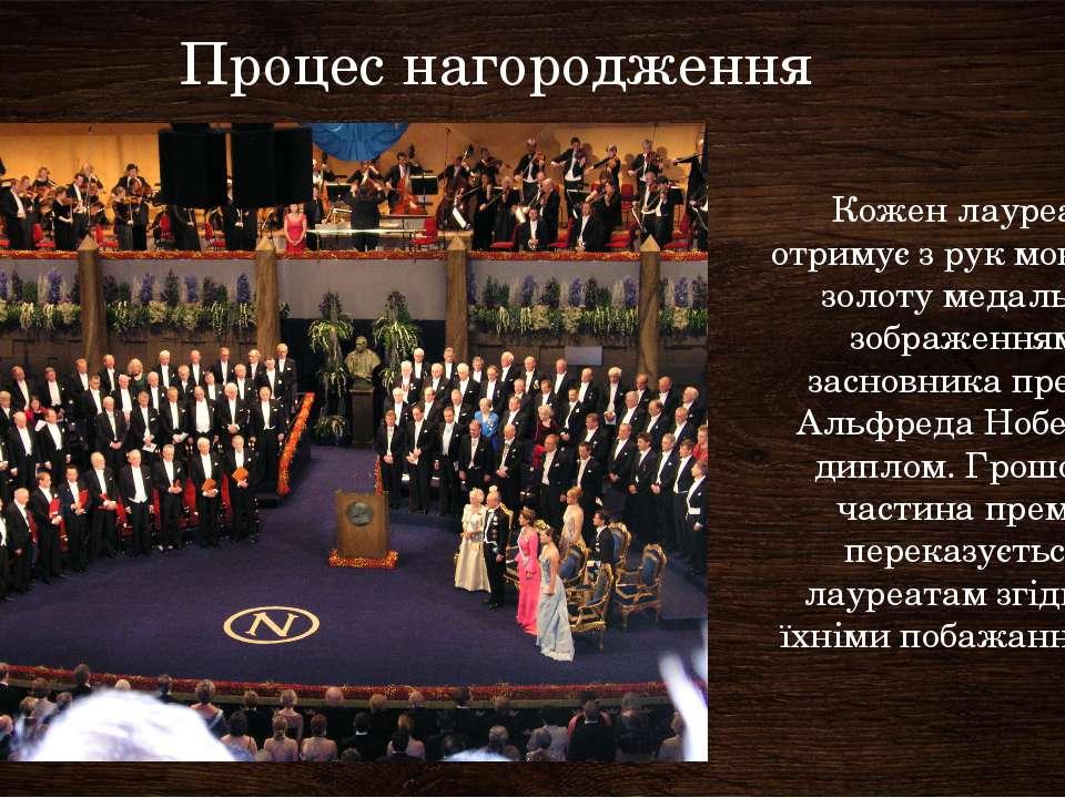 Процес нагородження Кожен лауреат отримує з рук монарха золоту медаль із зобр...