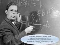 Радянський математик і механік, фізик-теоретик, засновник наукових шкіл з нел...