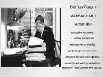 Основні праці Боголюбова з математики і механіки - варіаційне числення, набли...