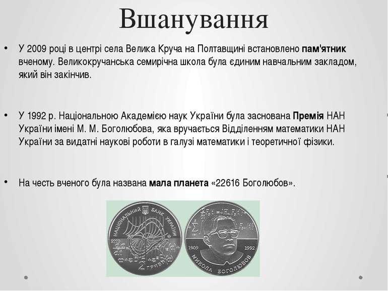 Вшанування У 2009 році в центрі села Велика Круча на Полтавщині встановлено п...