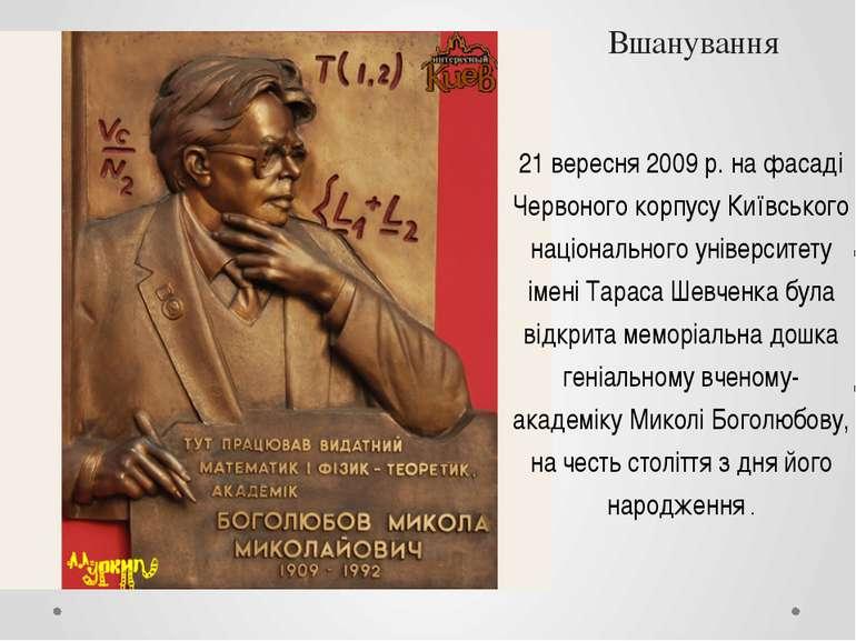 Вшанування 21 вересня 2009 р. на фасаді Червоного корпусу Київського націонал...