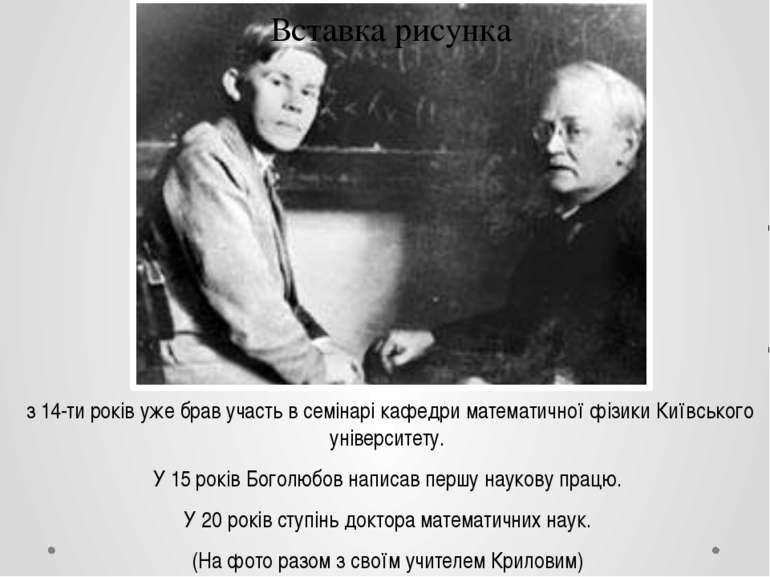 з 14-ти років уже брав участь в семінарі кафедри математичної фізики Київсько...