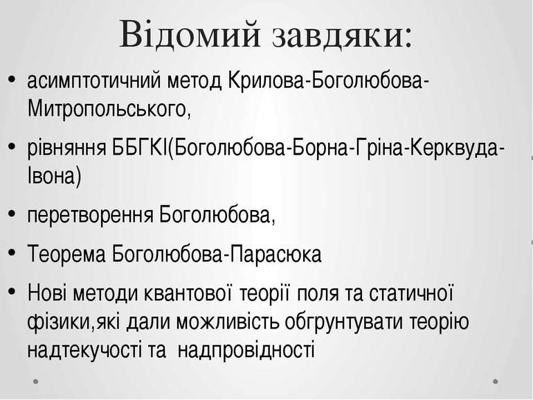 Відомий завдяки: асимптотичний метод Крилова-Боголюбова-Митропольського, рівн...