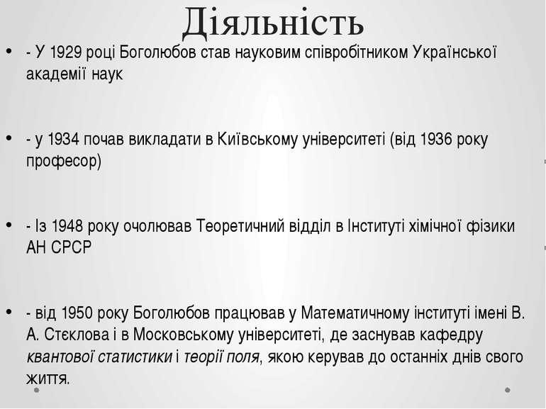 Діяльність - У 1929 році Боголюбов став науковим співробітником Української а...