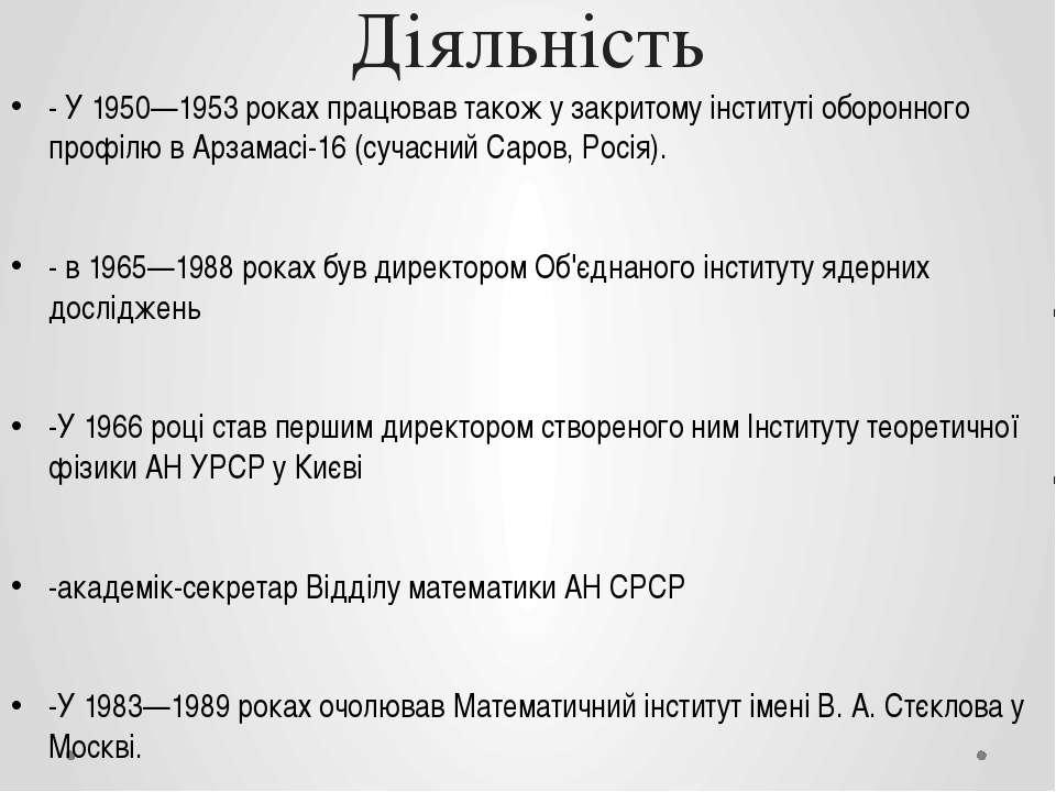 Діяльність - У 1950—1953 роках працював також у закритому інституті оборонног...