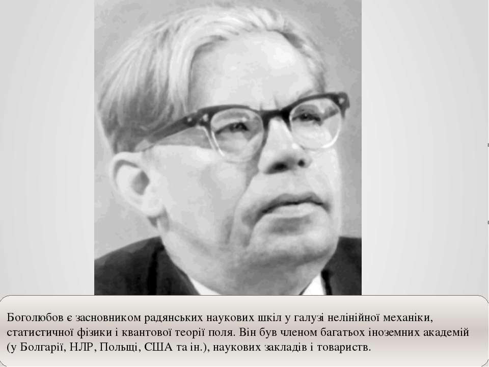 Боголюбов є засновником радянських наукових шкіл у галузі нелінійної механіки...