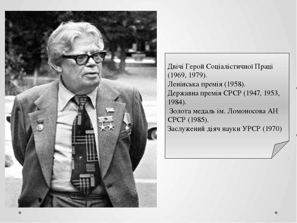 Двічі Герой Соціалістичної Праці (1969, 1979). Ленінська премія (1958). Держа...