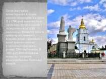 Після скасування монастирських володінь наказом імператриці Катерини ІІ у 178...