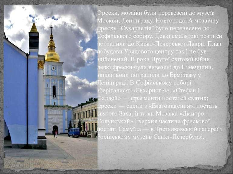 Фрески, мозаїки були перевезені до музеїв Москви, Ленінграду, Новгорода. А мо...