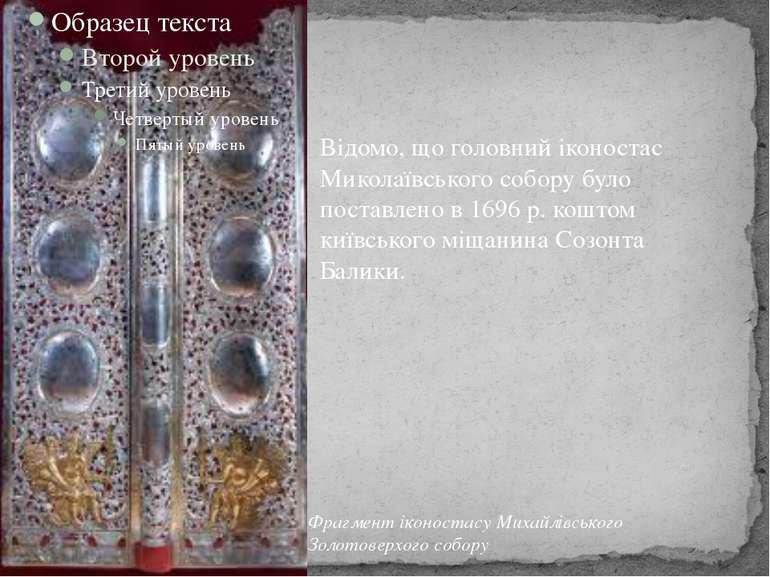 Фрагмент іконостасу Михайлівського Золотоверхого собору Відомо, що головний і...