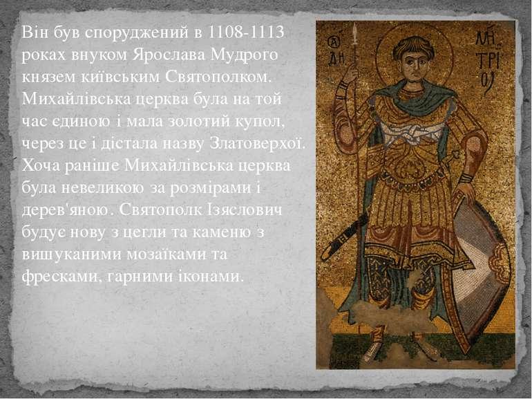 Він бувспоруджений в 1108-1113 роках внуком Ярослава Мудрого князем київськи...